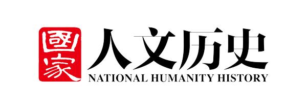 国家人文历史官网